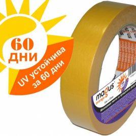 Прецизна лента за боядисване с японска хартия, 50м х 25мм, UV-60дни, MAGUS™